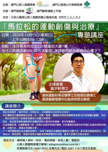 馬拉松的運動創傷與治療_專題講座