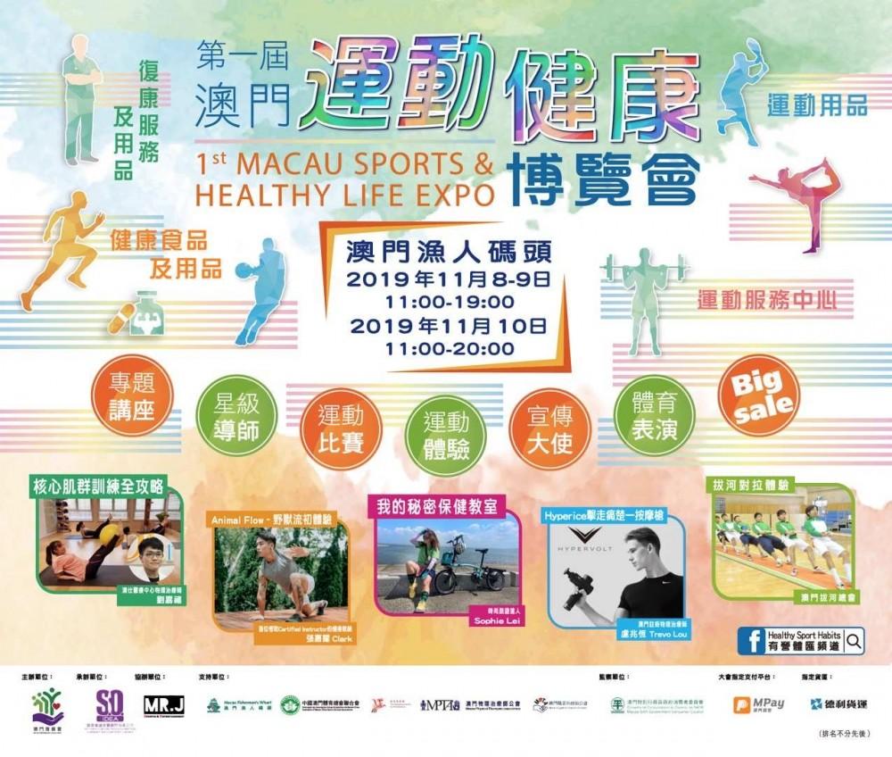 澳門第一屆運動健康博覽會
