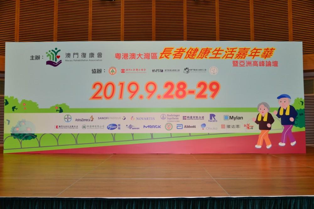 2019.09.28粵港澳大灣區長者健康生活嘉年華暨亞洲高峰論壇