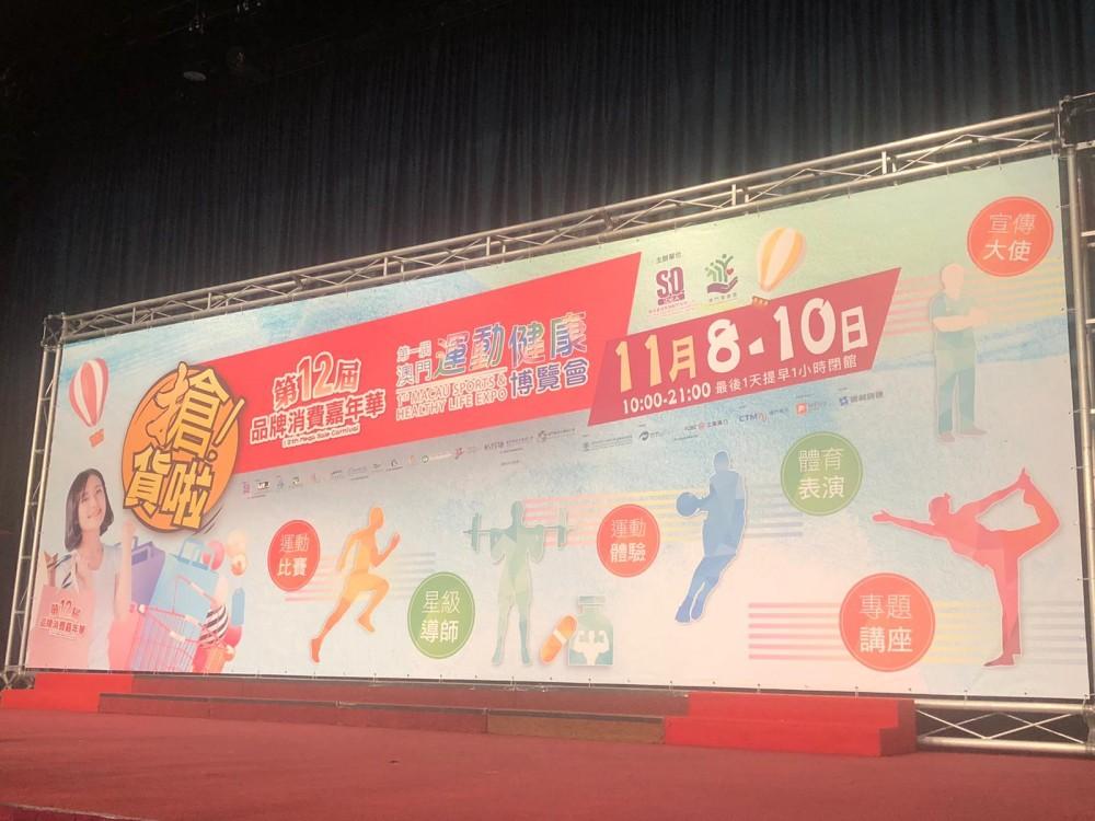 第一屆運動健康博覽會